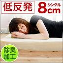 楽天[4h限定★p10倍5日20時から] 低反発マットレス シングル 1枚タイプ 厚み8cm 密度40D 洗える カバー 寝具 シングルサイズ 体圧分散 除臭 マットレス ベッドマット