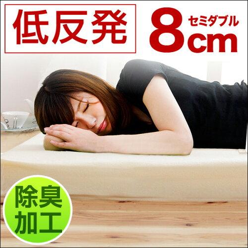 低反発マットレス セミダブル 1枚タイプ 厚み8cm 密度40D 洗える カバー 寝具 セミダブルサイズ 体...