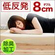 低反発マットレス ダブル 1枚タイプ 厚み8cm 密度40D 洗える カバー 寝具 ダブルサイズ...