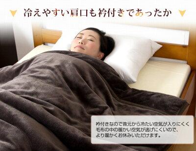 【在庫有】シンサレート全面使用2枚合わせ衿付き毛布シングルマイクロファイバー二枚合わせ掛け毛布フランネル3Mもうふ衿付マイクロファイバー毛布ブランケット掛布団掛け布団