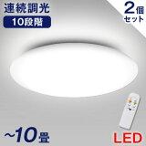 2個セット LEDシーリングライト リモコン付き 10畳 LEDライト 1年保証 10段階調光 省エネ 長寿命 ライト リモコン シーリング 電気 天井照明 照明