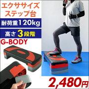 ステップ エクササイズ ダイエット 引き締め トレーニング ステッパー
