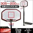 G-Body バスケットゴール 8段階高さ調節 公式&ミニバス対応 ポールパッド 付き 屋外 室内 野外 7号球 対応 公式サイズ ポータブルバスケットゴール ミニバス 200cm 305cm 練習用 バスケットボール ゴール