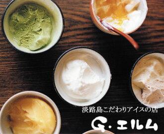 Exquisite hand made ice cream aged of Awaji island, & autumn ice set 8 pieces