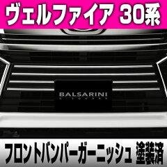 【G-CORPORATION ジーコーポレーション】BALSARINI仕様 塗装済商品 TOYOTA VELLFIRE トヨタ ヴ...