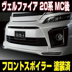 ヴェルファイア VELLFIRE 20系 MC後 ZR,Zグレード専用 TOYOTA トヨタ …