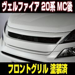 ヴェルファイア VELLFIRE 20系 MC後 TOYOTA トヨタ フロントグリル【GS-…