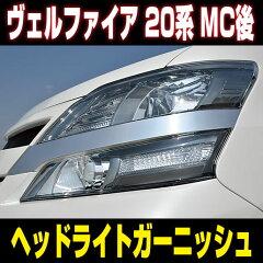 ヴェルファイア VELLFIRE 20系 MC後 TOYOTA トヨタ ヘッドライト ガーニッ…