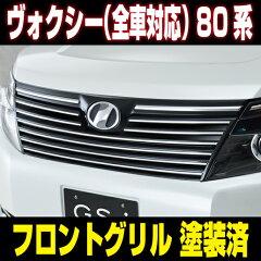 ヴォクシー VOXY 80系 TOYOTA トヨタ フロント グリル【GS-I 仕様】ABS製…