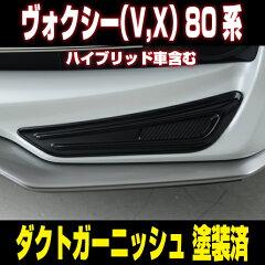 ヴォクシー VOXY 80系 TOYOTA トヨタ フロント ダクト ガーニッシュ【GS-I …