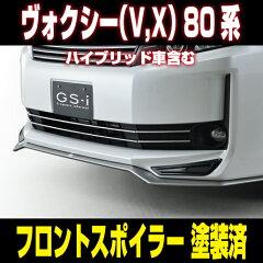 ヴォクシー VOXY 80系 TOYOTA トヨタ フロント スポイラー【GS-I 仕様】AB…
