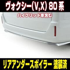 ヴォクシー VOXY 80系 TOYOTA トヨタ リア アンダー スポイラー【GS-I 仕様…