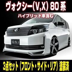 ヴォクシー VOXY 80系 TOYOTA トヨタ 3点セット フロントスポイラー サイドステ…
