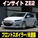 GS-I INSIGHT インサイト ZE2 全車対応 フロントスポイラー ...