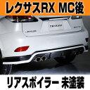 レクサスRX MC後 リアアンダースポイラー 未塗装 TRICKART LE...
