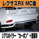 レクサスRX MC後 リアアンダースポイラー カーボン 塗装済 TR...