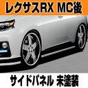 レクサスRX MC後 サイドパネル 未塗装 TRICKART LEXUS RX