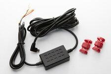 ドライブレコーダー,ミラー型,ドラレコ,常時駐車監視ケーブル