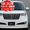 bB QNC TOYOTA トヨタ フロントスポイラー【GS-i 仕様】FRP製...