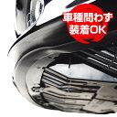 ガリガリ ガリ傷防止 アンダーガード mini 傷隠し キズ隠し 軟質PVC製 ガリ傷から守る 車種問わず装着可能 コンビニ受取対応商品 送料無料
