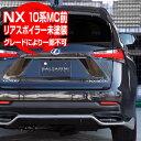 レクサス NX 10系 MC前 リア アンダー スポイラー【BALSARINI...