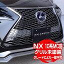 レクサス NX 10系 MC前 フロント グリル【BALSARINI 仕様】AB...
