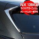レクサス NX 10系 MC前 バック ドア サイド ガーニッシュ【BA...