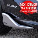 レクサス NX 10系 MC前 サイド スパッツ【BALSARINI 仕様】FR...