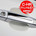 ドアハンドル カバー メッキ TOYOTA C-HR 86 / SUBARU BRZ 車...