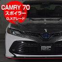 カムリ 70系 G,X 専用設計 フロントスポイラー フラップ カー...