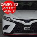 カムリ 70系 WS 専用設計 フロントスポイラー フラップ カー...