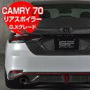 カムリ 70系 G,X 専用設計 リアアンダースポイラー カーボン...