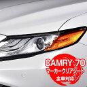 カムリ 70系 全車対応 マーカークリアシート 外装パーツ 簡単...