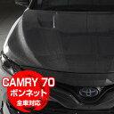 カムリ 70系 全車対応 ボンネット ウェットカーボン 外装
