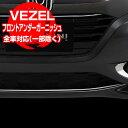 ヴェゼル VEZEL RU1-4 HONDA ホンダ フロント バンパー アン...