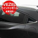 ヴェゼル VEZEL RU1-4 HONDA ホンダ サイド ウインドゥ モー...