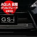 GS-I AQUA アクア 10系 前期 グリルブレード