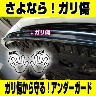 Skinny! Oh ~ yatcha had... and before I think! Galli protection from scratches! Under guard (all models, optional): Honda ELYSION elysion