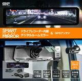 ドライブレコーダー ミラー型 インナーミラー スマートルームミラー 1年保証 前後 2カメラ フロントカメラ リアカメラ 広角 交通事故 記録 あおり防止 接触事故 ドラレコ ノイズ対策済 衝撃録画 駐車監視対応 フルHD【SH2 GPS】