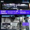 ドラレコ,ドライブレコーダー,ルームミラー,ギフト,楽天,Gファクトリー,G-CORPORATION,カーパーツ,ドラレコミラー型