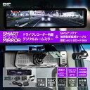 【7,128円値引】ドライブレコーダー ミラー型 インナーミ