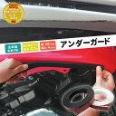ガリガリ ガリ傷防止 アンダーガード 傷隠し キズ隠し 軟質PVC製 ガリ傷から守る 車種問わず装着可能 コンビニ受取対応商品 送料無料 リアスポイラー リップスポイラー アンダープロテクター エアロガード