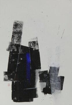 書/墨・顔料 荻野丹雪 勁 現代アート 抽象 送料無料 ※この商品を大幅値引き表示している偽サイトがありますのでご注意下さい。
