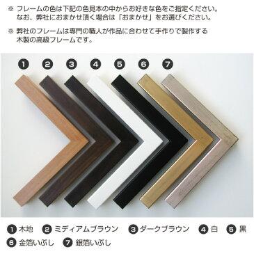 書/墨・顔料 荻野丹雪 賛 現代アート 抽象 送料無料 ※この商品を大幅値引き表示している偽サイトがありますのでご注意下さい。