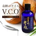 《クーポンあり》V.C.O ヴァージンココナッツオイル 日本唯一のAランク ラウリン酸 ココナッツオイル オーガニック