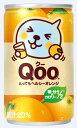 【コンペ商品】【ギフト】【飲料水】Qoo クー とってもヘルシーオレンジ 缶160ml 1ケース(30本入) ゴルフハウス はかた家