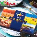 北海道美食彩紀行 ポプラコース FUJI 冬ギフト ギフト 贈り物 贈答 内祝い お祝い お礼 お返し プレゼント プチギフト カタログ カタログギフト グル