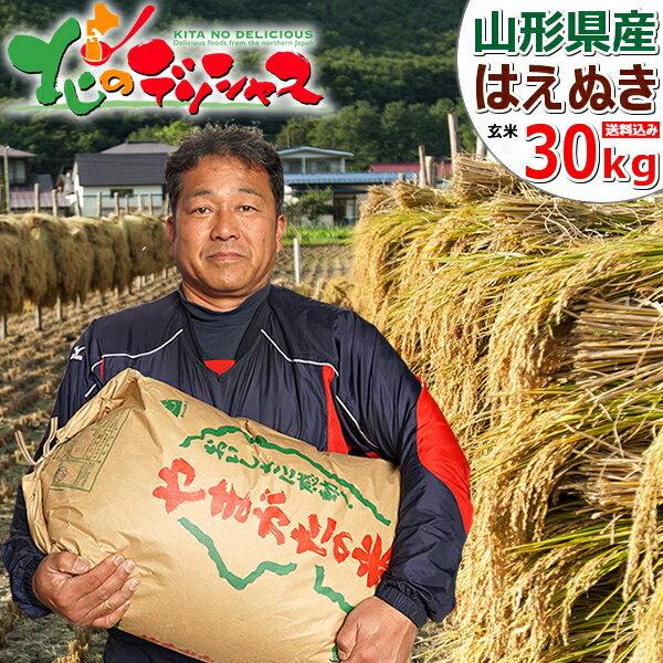 【出荷中】山形県産 滝口さんのおいしいお米 はえぬき 30kg(令和2年産/玄米) ...