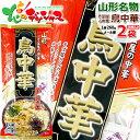 【メール便/送料込み】山形名物 みうら食品 蕎麦屋の中華 鳥中華 2袋(1袋 2食入り/そ