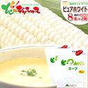 【予約】北海道産 とうもろこしスープセット(ピュアホワイト8...